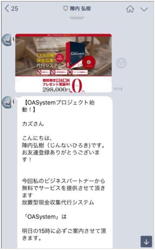陣内弘樹のLINEメッセージ