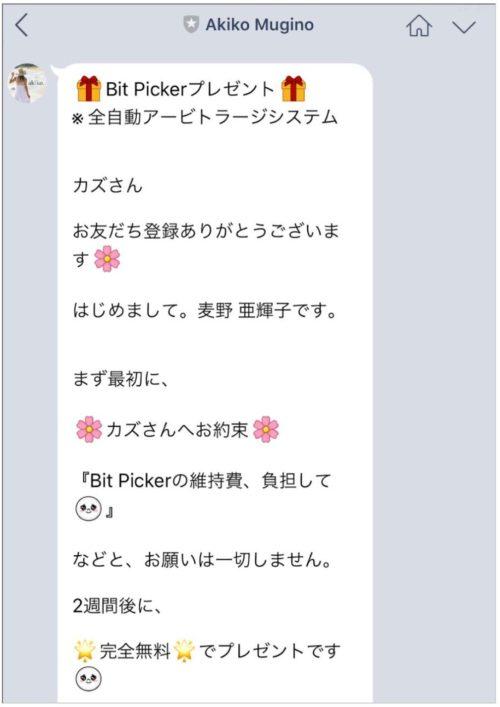麦野亜輝子LINEメッセージ1
