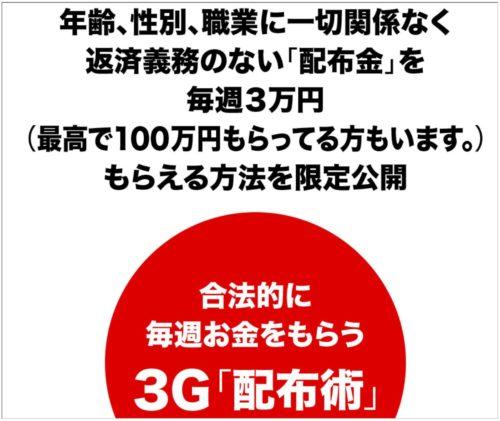 3G配布術のレター