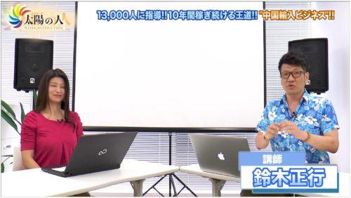 鈴木正行 太陽の人YouTube画像