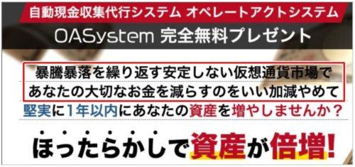 OASystemの文言