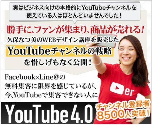 久保なつみYouTube40レター