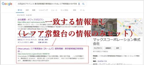 合同会社アドバンス 東京都板橋区南常盤台1-11-6レフア南常盤台101号室の検索結果