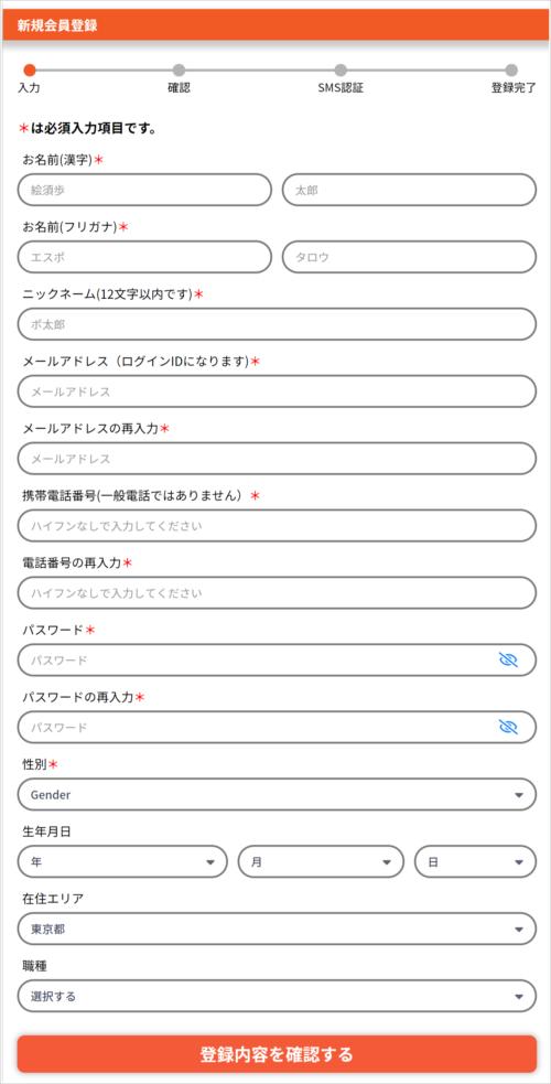 エスポ登録画面